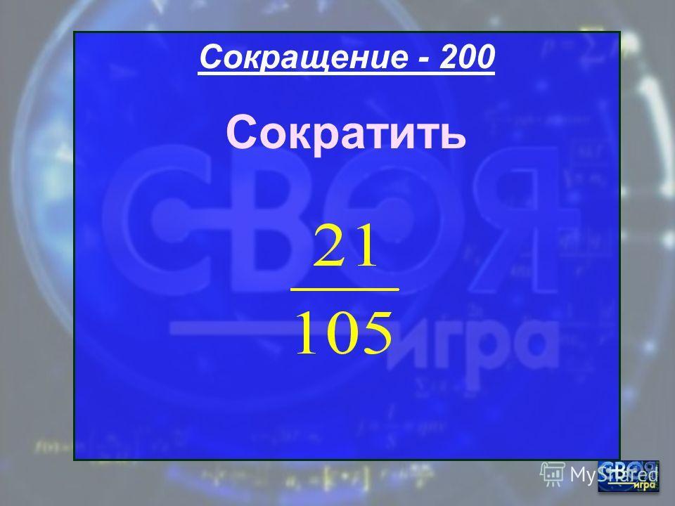 Сокращение - 100 Сократить