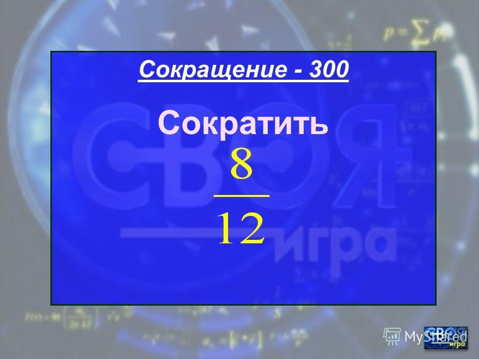 Сокращение - 200 Сократить