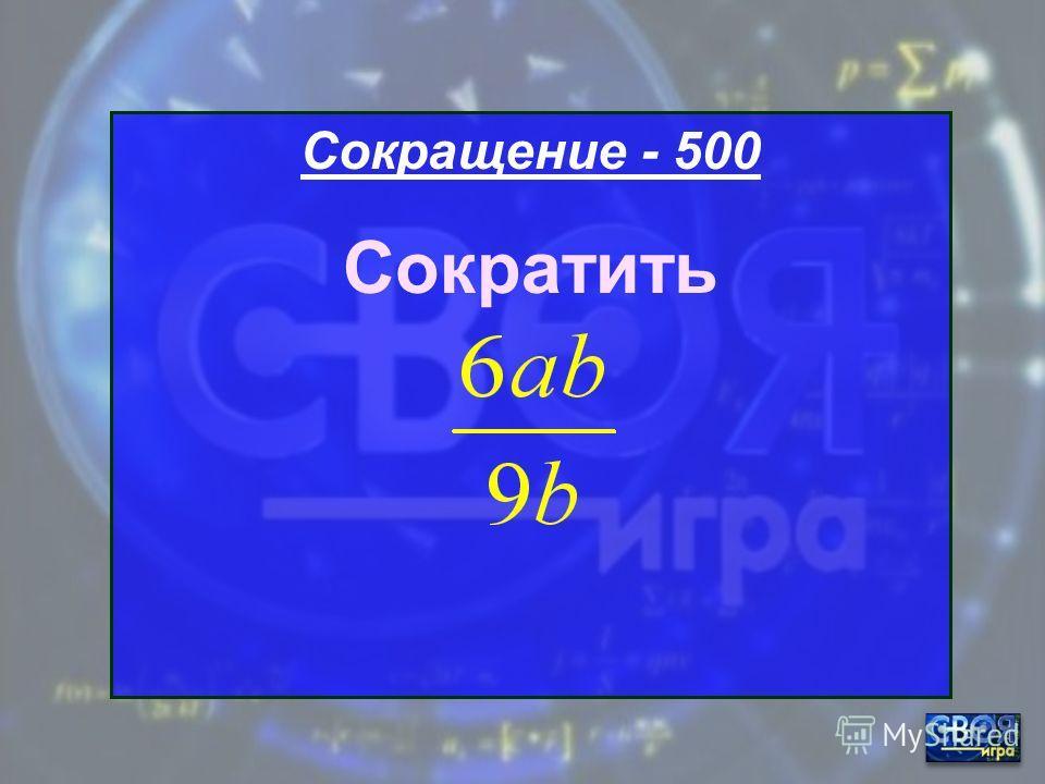 Сокращение - 400 Сократить