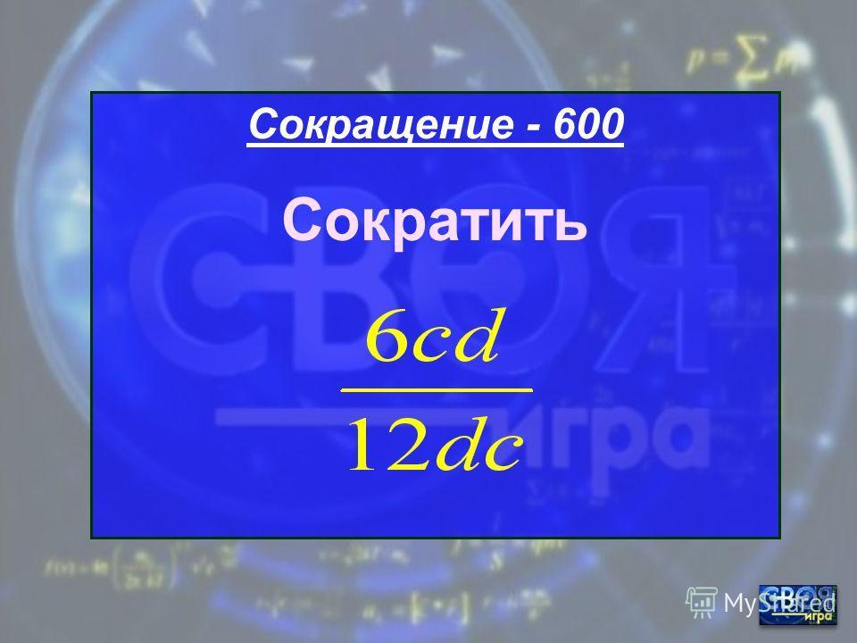 Сокращение - 500 Сократить