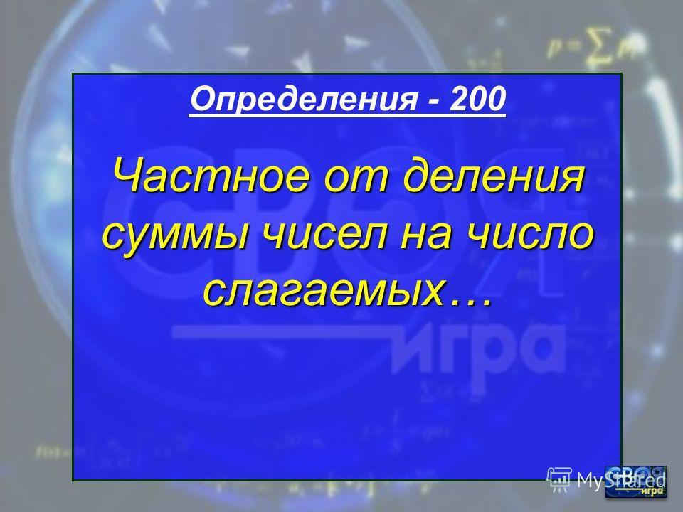 Определения - 100 Дробь, в которой числитель меньше знаменателя…
