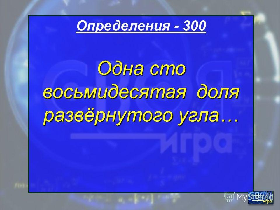 Определения - 200 Частное от деления суммы чисел на число слагаемых…