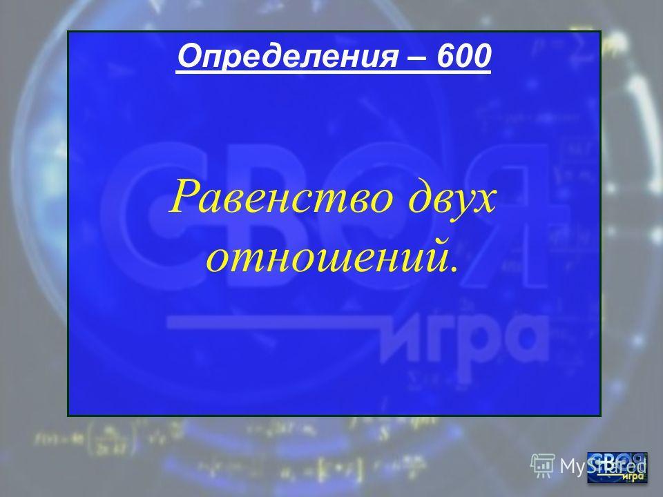 Определения - 500 Деление числителя и знаменателя на их общий делитель, отличный от единицы…