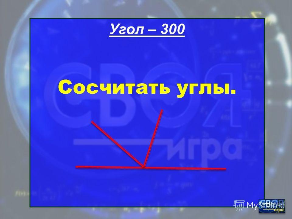 Угол – 200 Сосчитать углы.