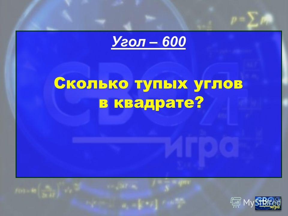 Угол – 500 Найти угол 65° х 67°