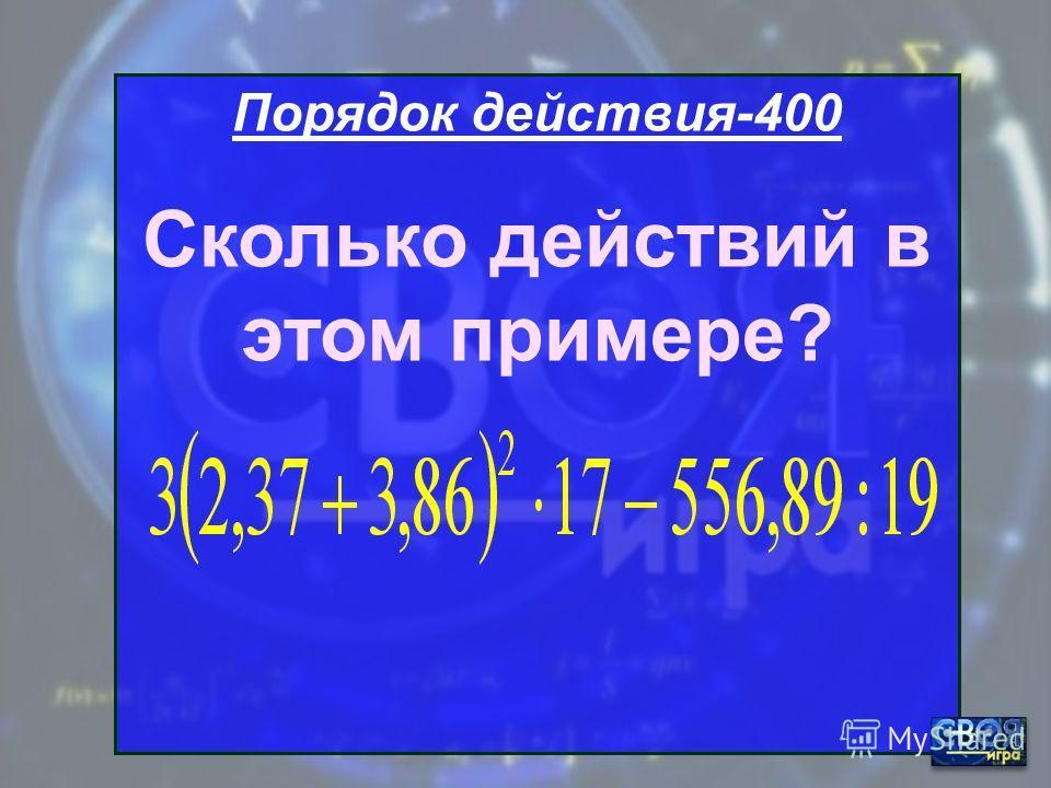 Порядок действий – 300 Назвать четвёртое действие.