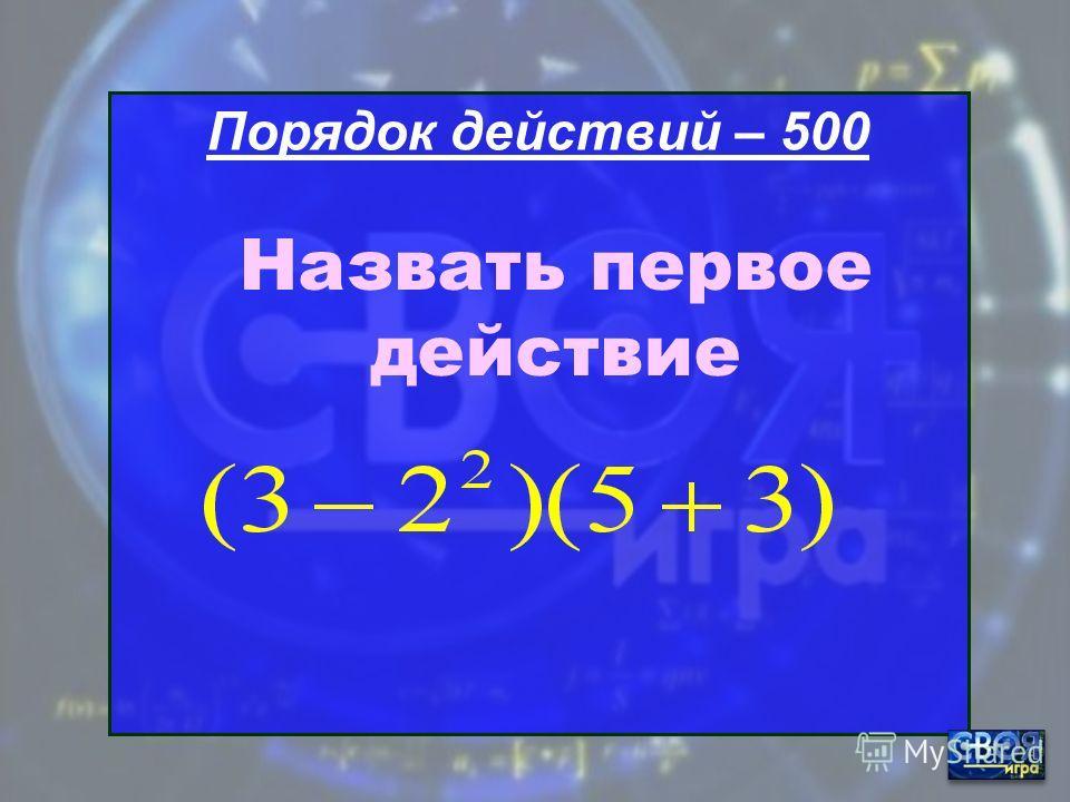 Порядок действия-400 Сколько действий в этом примере?