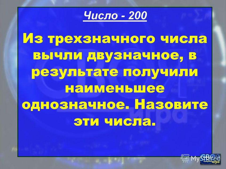 Число - 100 Какое число делится на все числа без остатка?
