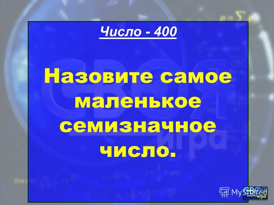 Число - 300 Назовите наименьшее натуральное число.