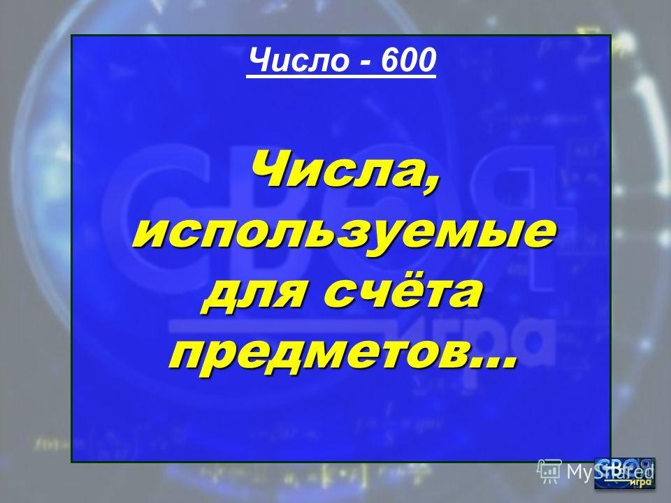 Число - 500 Как называется число, указывающее положение точки на координатном луче?