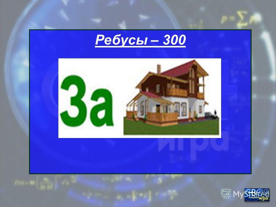 Ребусы – 200