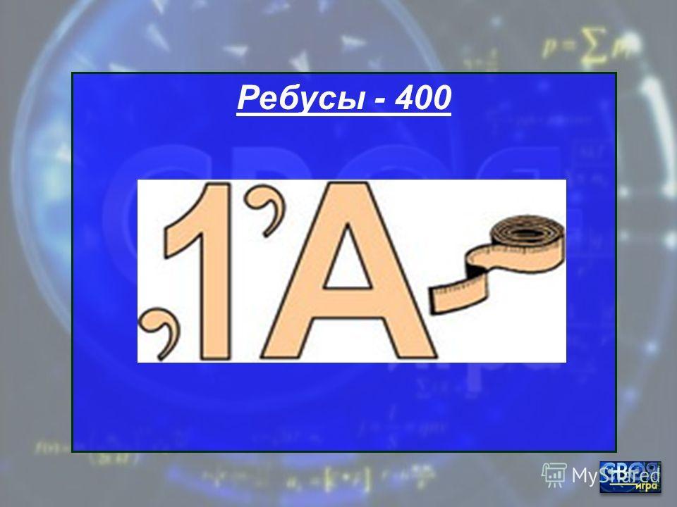 Ребусы – 300