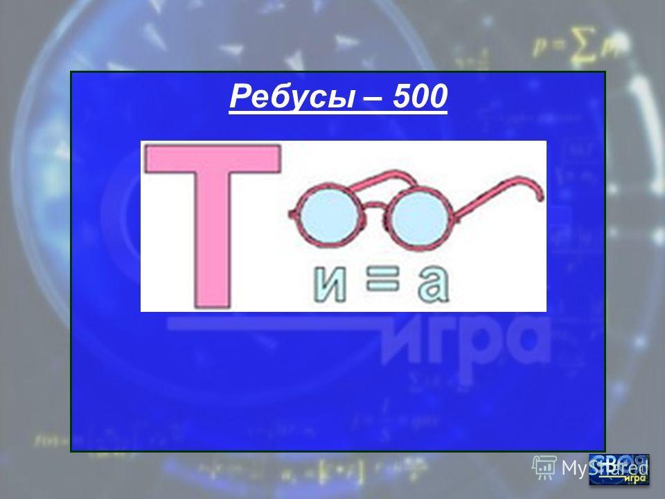 Ребусы - 400