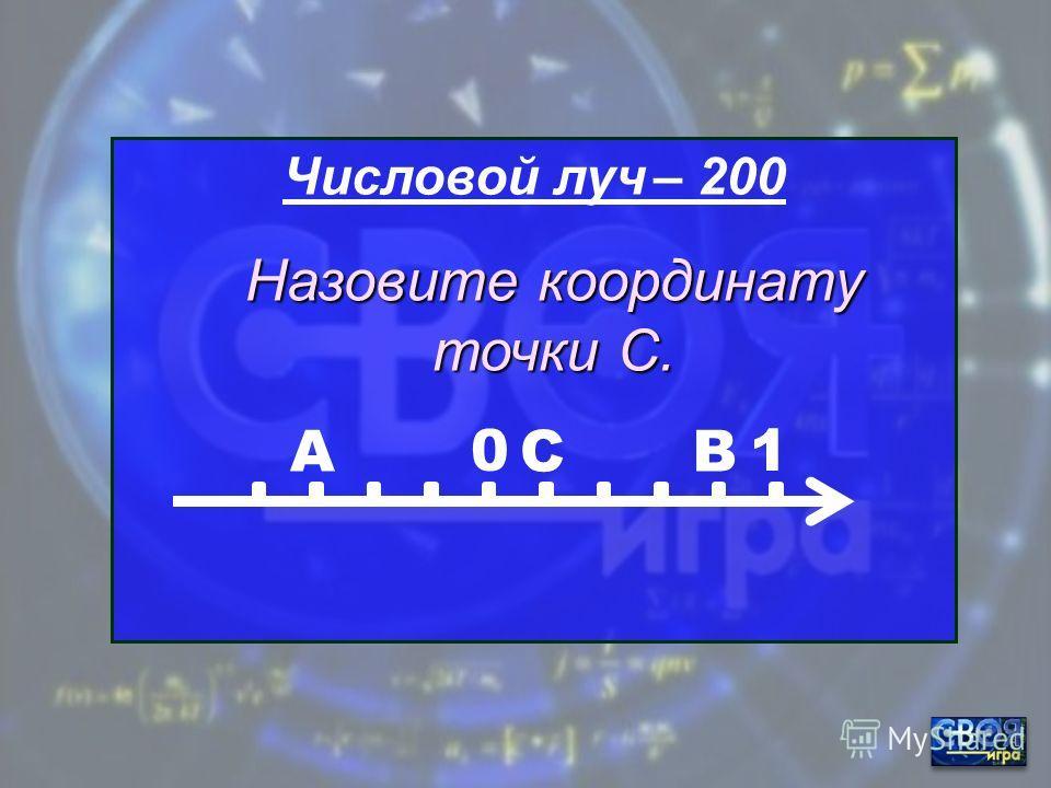 Числовой луч-100 01АВDС Какую координату имеет точка В?