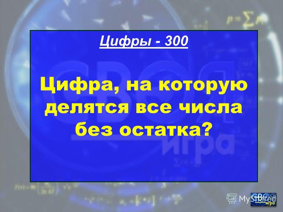 Цифры - 200 Если перевернуть эту цифру сверху вниз, то она уменьшится на три. Какая это цифра?