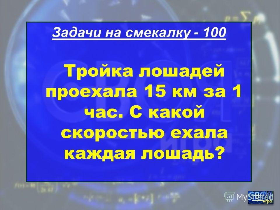 Цифры - 600 Что больше: сумма или произведение всех цифр?