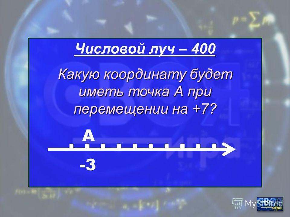 Числовой луч – 300 01АВD Какую координату имеет точка D?