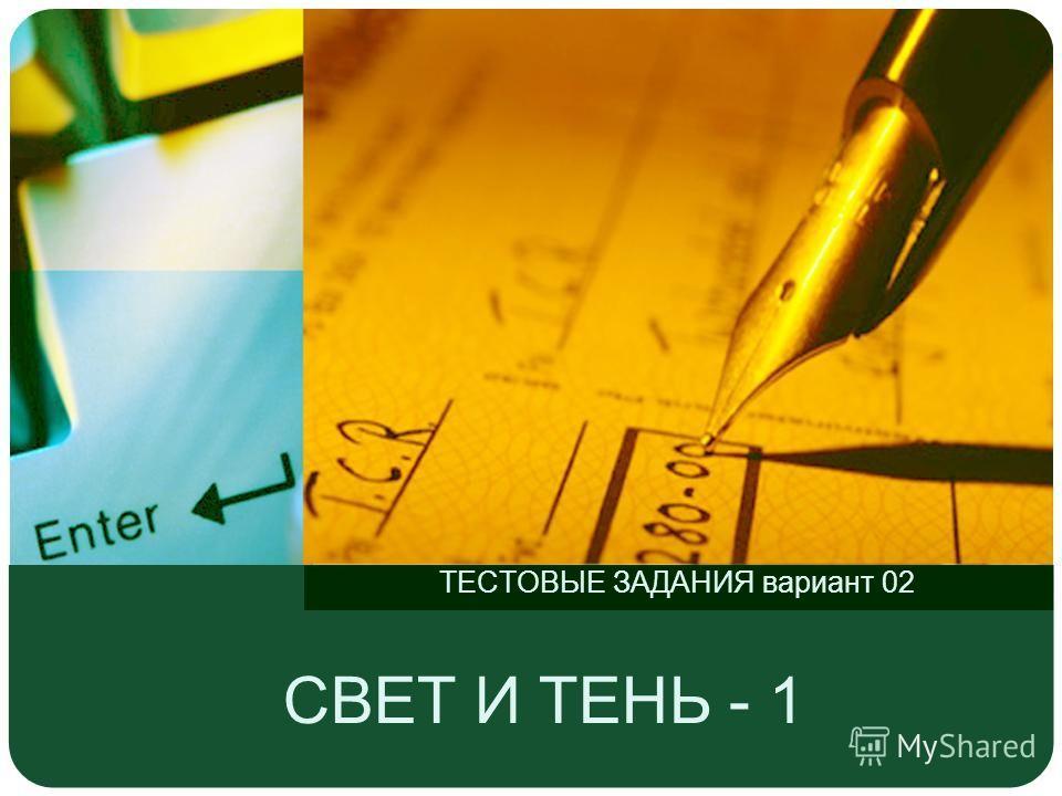 СВЕТ И ТЕНЬ - 1 ТЕСТОВЫЕ ЗАДАНИЯ вариант 02