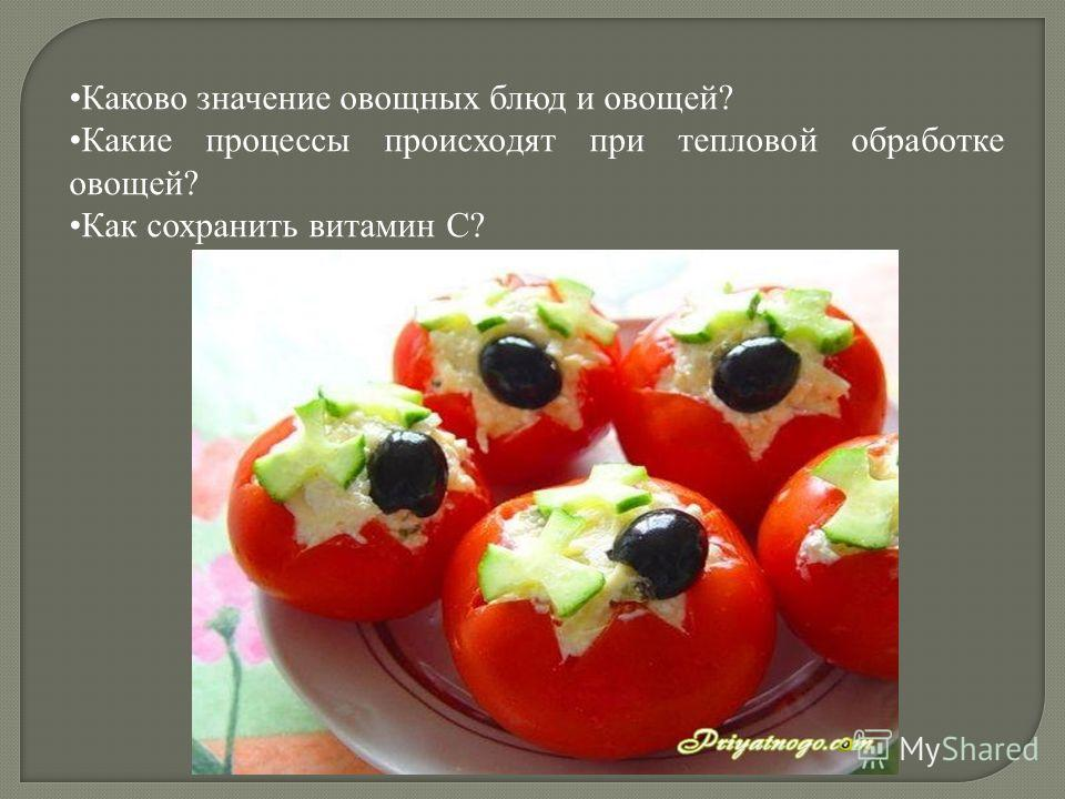 Каково значение овощных блюд и овощей? Какие процессы происходят при тепловой обработке овощей? Как сохранить витамин С?