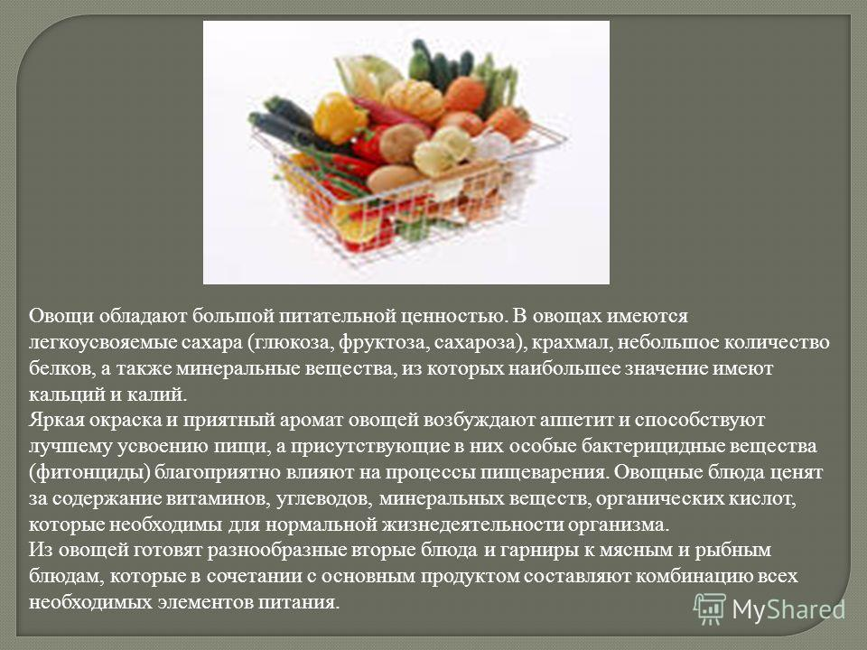 Ответ на тему блюда