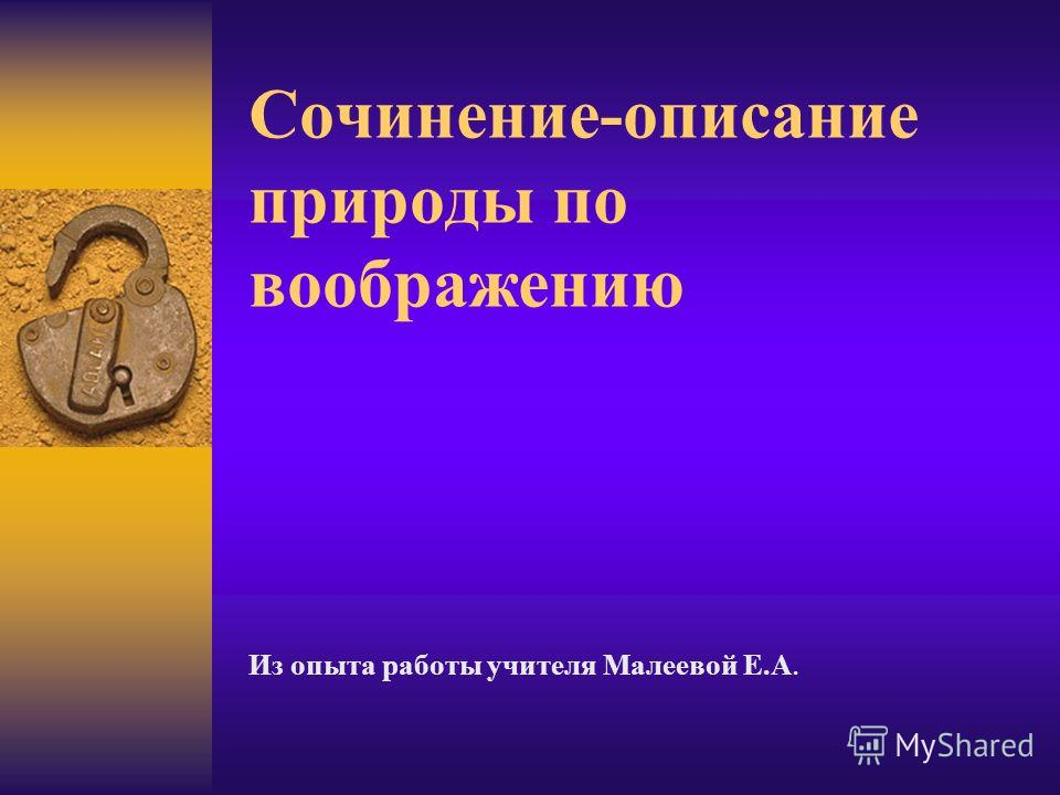 Из опыта работы учителя Малеевой Е.А. Сочинение-описание природы по воображению
