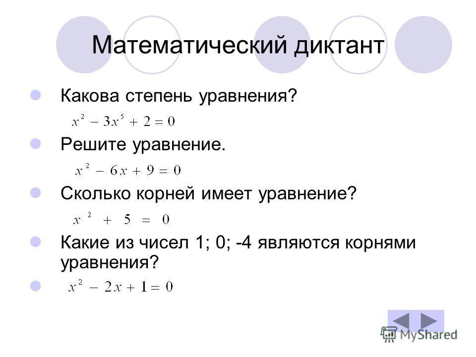 Математический диктант Какова степень уравнения? Решите уравнение. Сколько корней имеет уравнение? Какие из чисел 1; 0; -4 являются корнями уравнения?