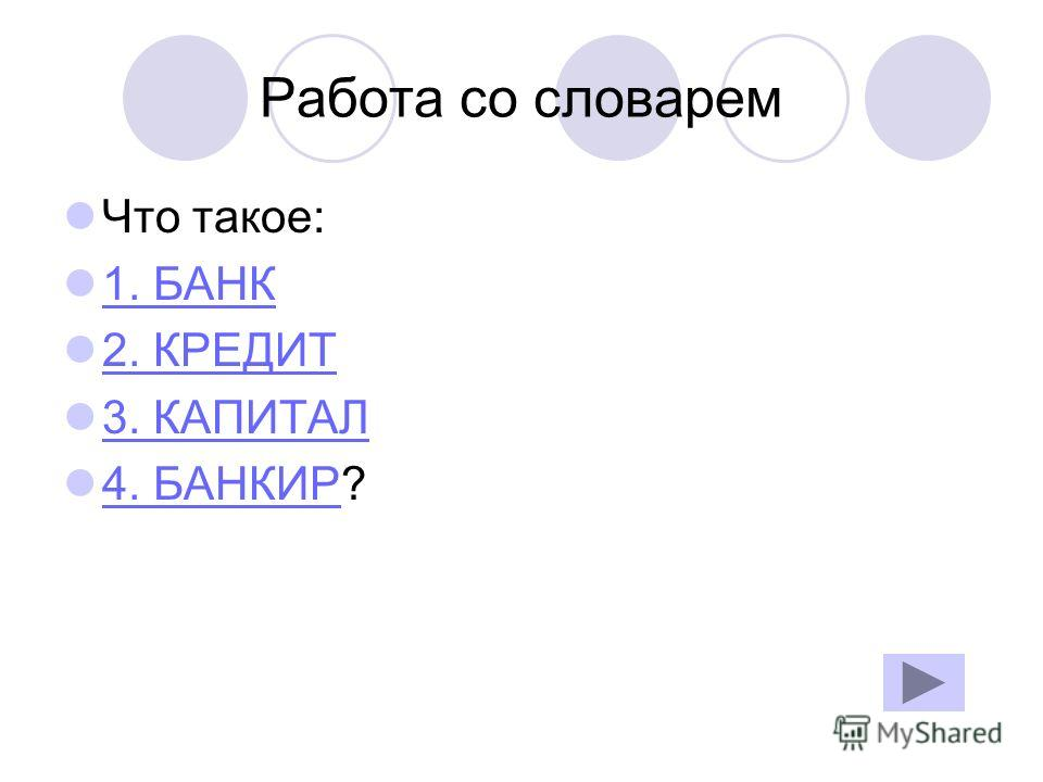 Работа со словарем Что такое: 1. БАНК 2. КРЕДИТ 3. КАПИТАЛ 4. БАНКИР? 4. БАНКИР