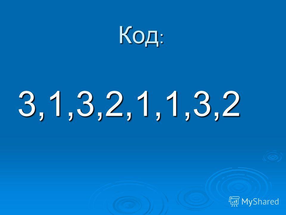 Код : 3,1,3,2,1,1,3,2