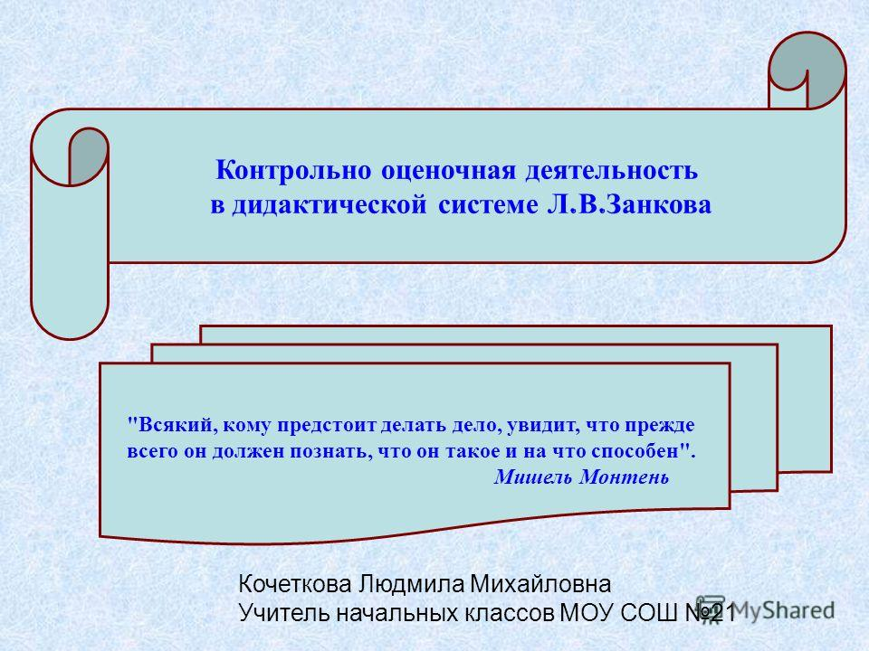 Контрольно оценочная деятельность в дидактической системе Л. В. Занкова