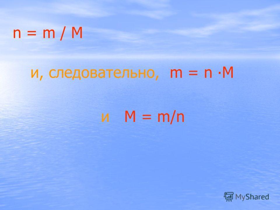 n = m / M и, следовательно, m = n M и M = m/n