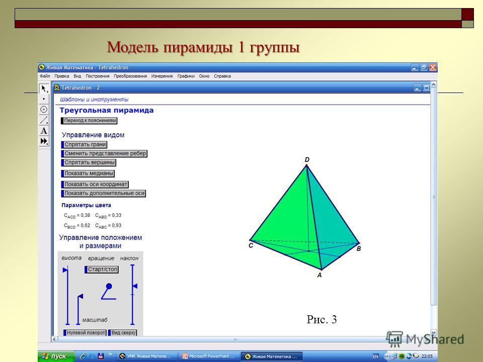 Модель пирамиды 1 группы Рис. 3