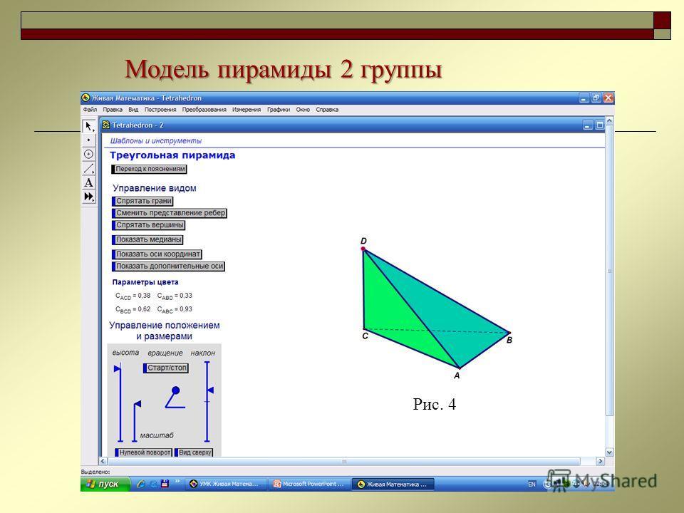 Модель пирамиды 2 группы Рис. 4