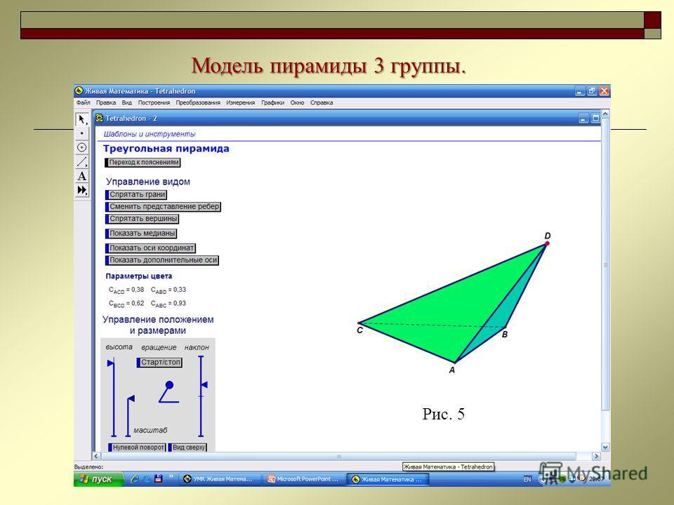 Модель пирамиды 3 группы. Рис. 5