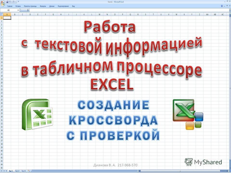 Дианова В. А. 217-968-570