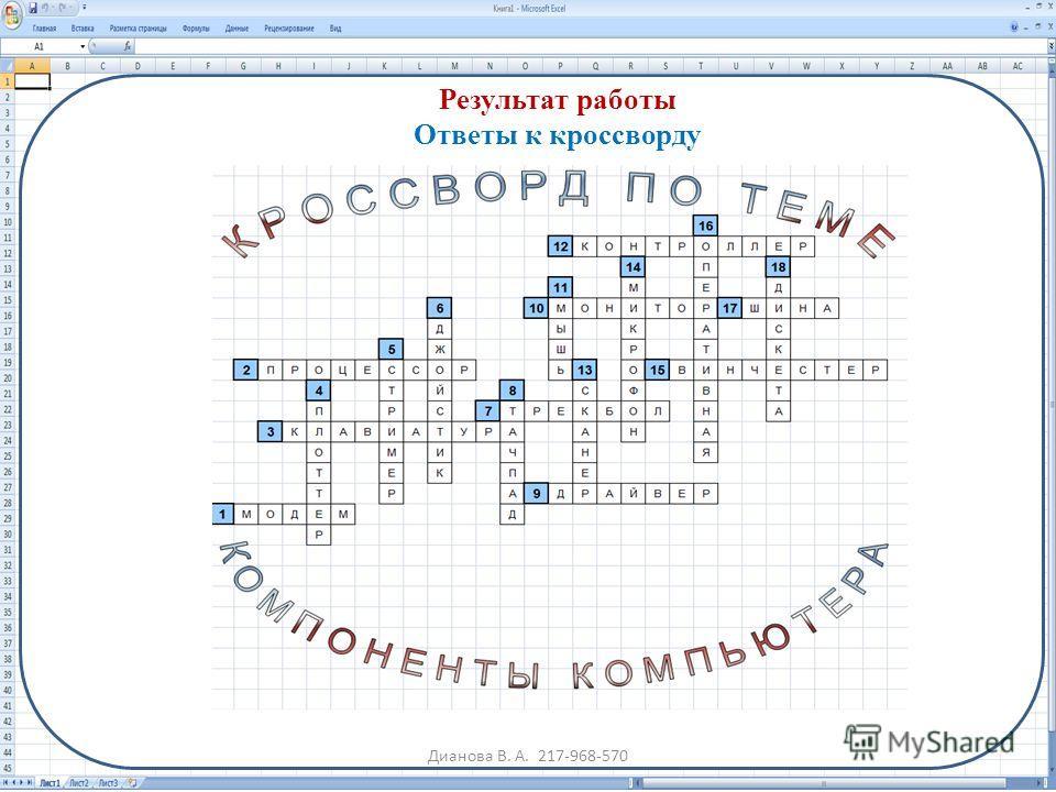 Результат работы Ответы к кроссворду Дианова В. А. 217-968-570