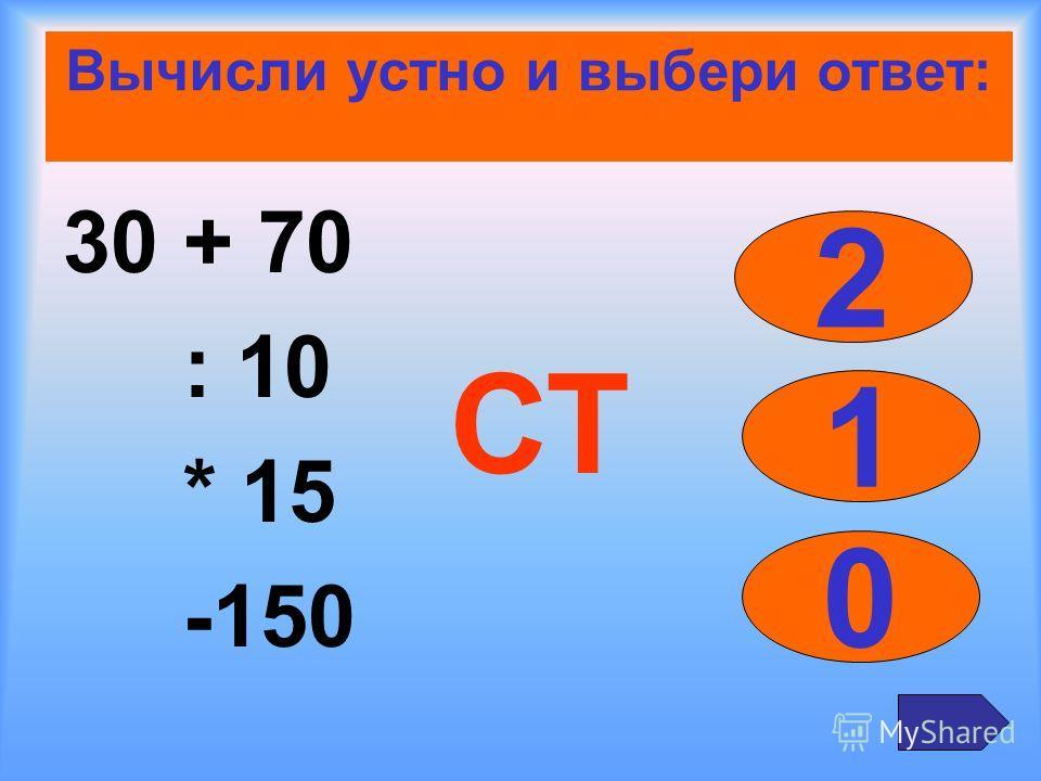 Вычисли устно и выбери ответ: 1ч 20мин : 4 -15мин :100 с + 7 с 1 100 10 И