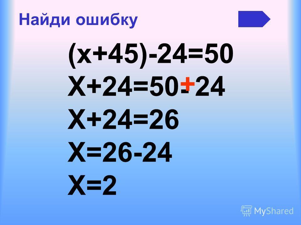 ЗАДАЧА 4 ОТВЕТ САША задумал число. Если из этого числа вычесть 91 и к полученной разности прибавить 37, то получится 46, какое число задумал Саша ? 100
