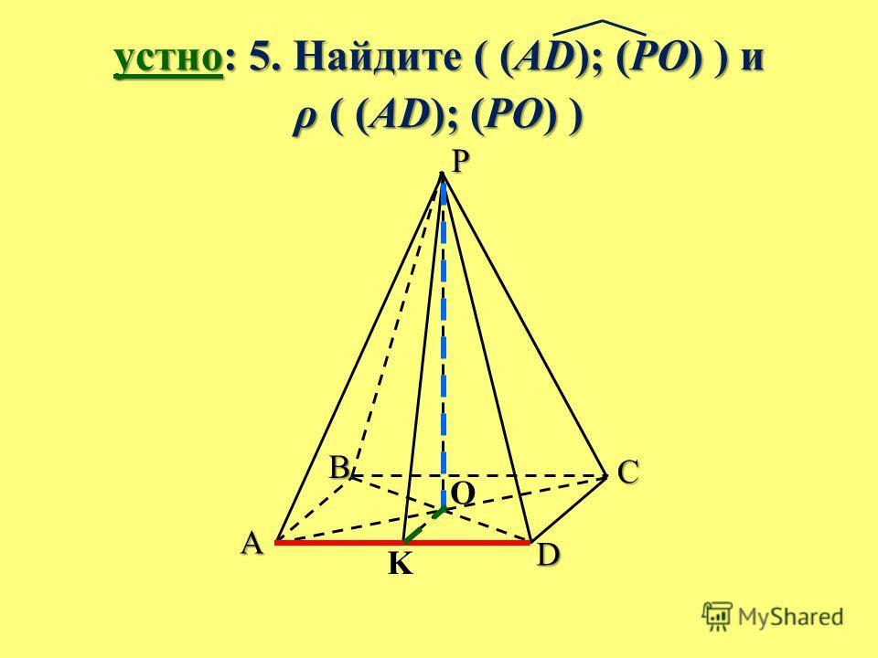 устно: 5. Найдите ( (AD); (PO) ) и ρ ( (AD); (PO) ) B A C D P O K