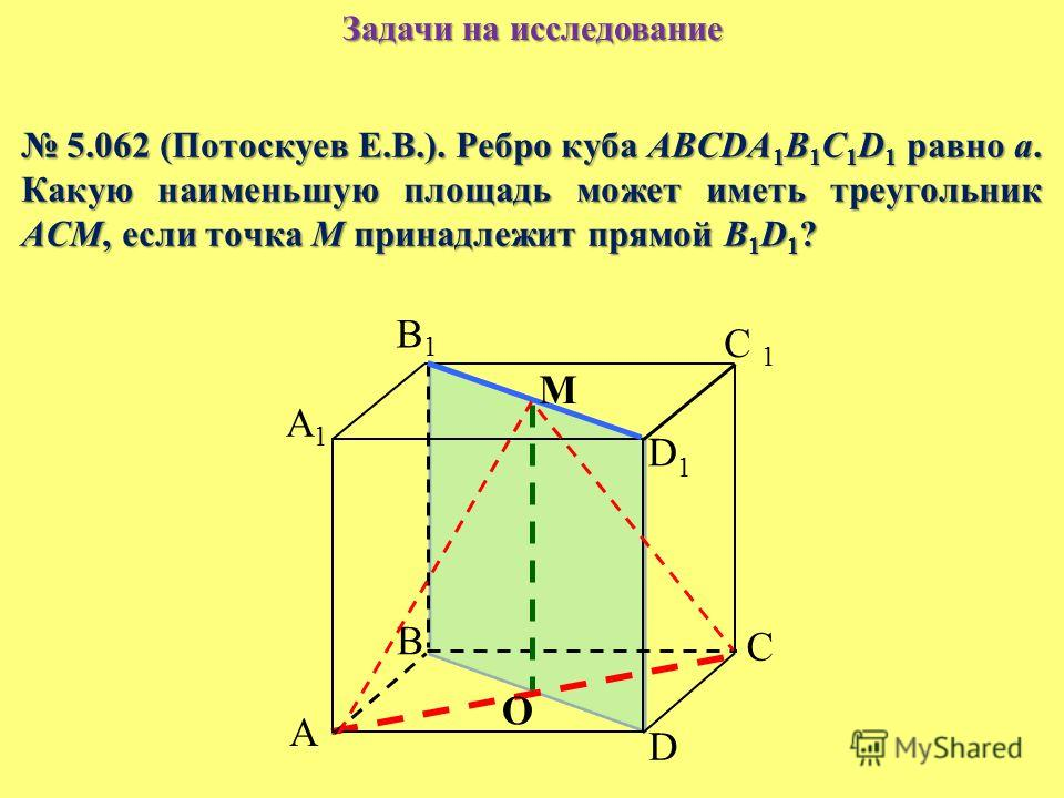 5.062 (Потоскуев Е.В.). Ребро куба ABCDA 1 B 1 C 1 D 1 равно a. Какую наименьшую площадь может иметь треугольник ACM, если точка M принадлежит прямой B 1 D 1 ? 5.062 (Потоскуев Е.В.). Ребро куба ABCDA 1 B 1 C 1 D 1 равно a. Какую наименьшую площадь м