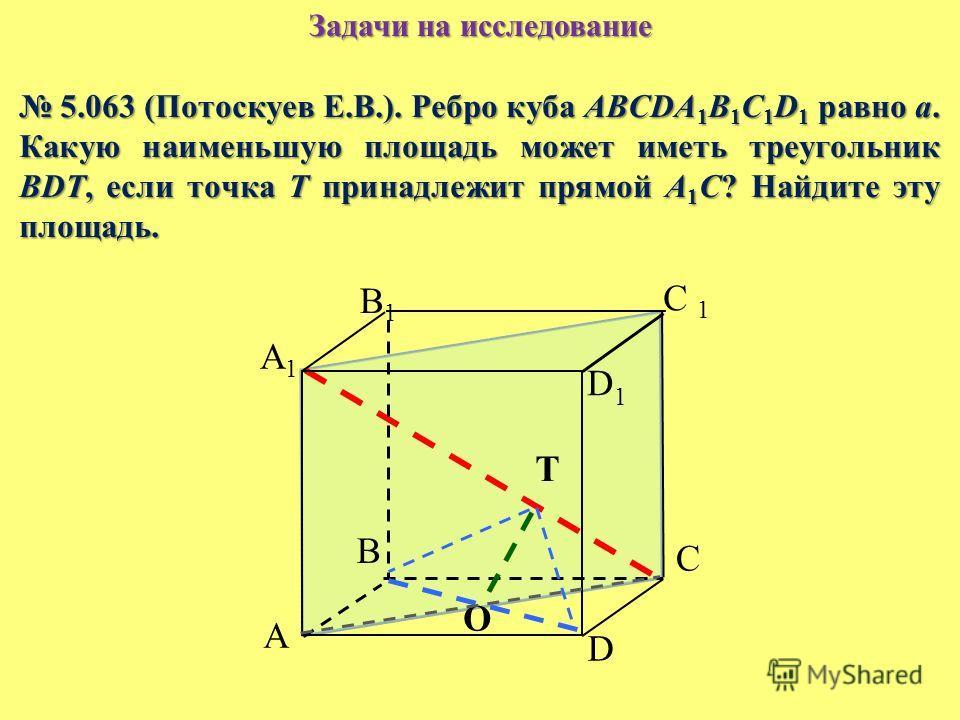 5.063 (Потоскуев Е.В.). Ребро куба ABCDA 1 B 1 C 1 D 1 равно a. Какую наименьшую площадь может иметь треугольник BDT, если точка T принадлежит прямой A 1 C? Найдите эту площадь. 5.063 (Потоскуев Е.В.). Ребро куба ABCDA 1 B 1 C 1 D 1 равно a. Какую на