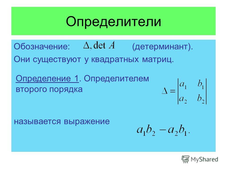 Определители Обозначение: (детерминант). Они существуют у квадратных матриц. Определение 1. Определителем второго порядка называется выражение