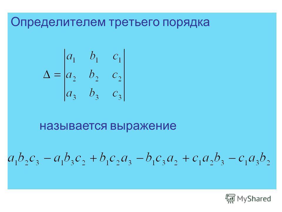 Определителем третьего порядка называется выражение