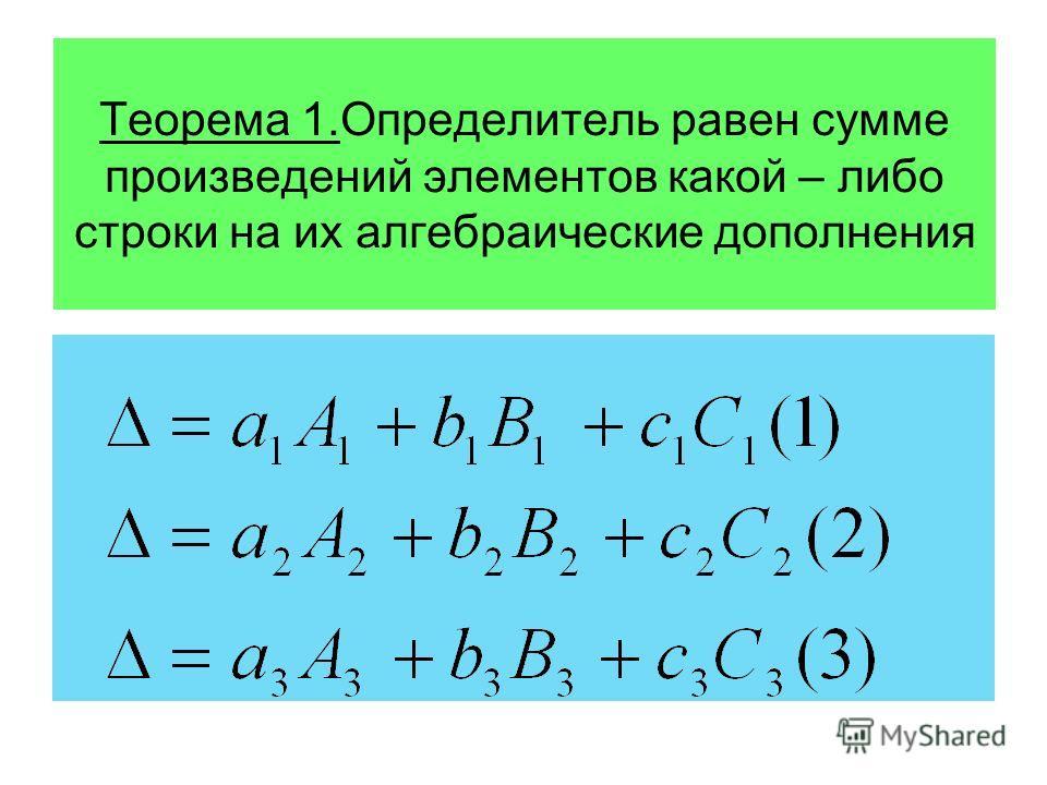 Теорема 1.Определитель равен сумме произведений элементов какой – либо строки на их алгебраические дополнения