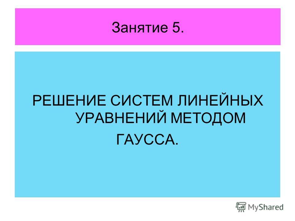 Занятие 5. РЕШЕНИЕ СИСТЕМ ЛИНЕЙНЫХ УРАВНЕНИЙ МЕТОДОМ ГАУССА.