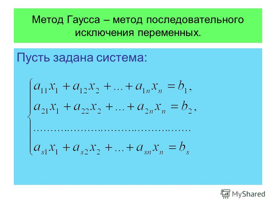 Метод Гаусса – метод последовательного исключения переменных. Пусть задана система: