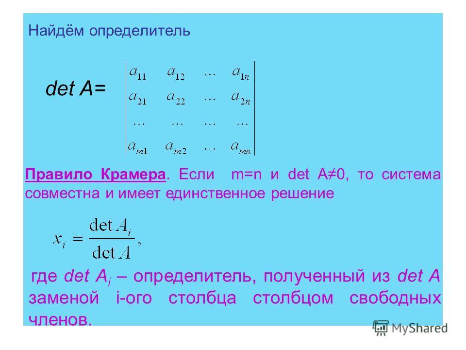 Найдём определитель det A= Правило Крамера. Если m=n и det A0, то система совместна и имеет единственное решение где det A i – определитель, полученный из det A заменой i-ого столбца столбцом свободных членов.