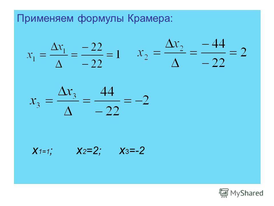 Применяем формулы Крамера: х 1=1 ; х 2 =2; х 3 =-2