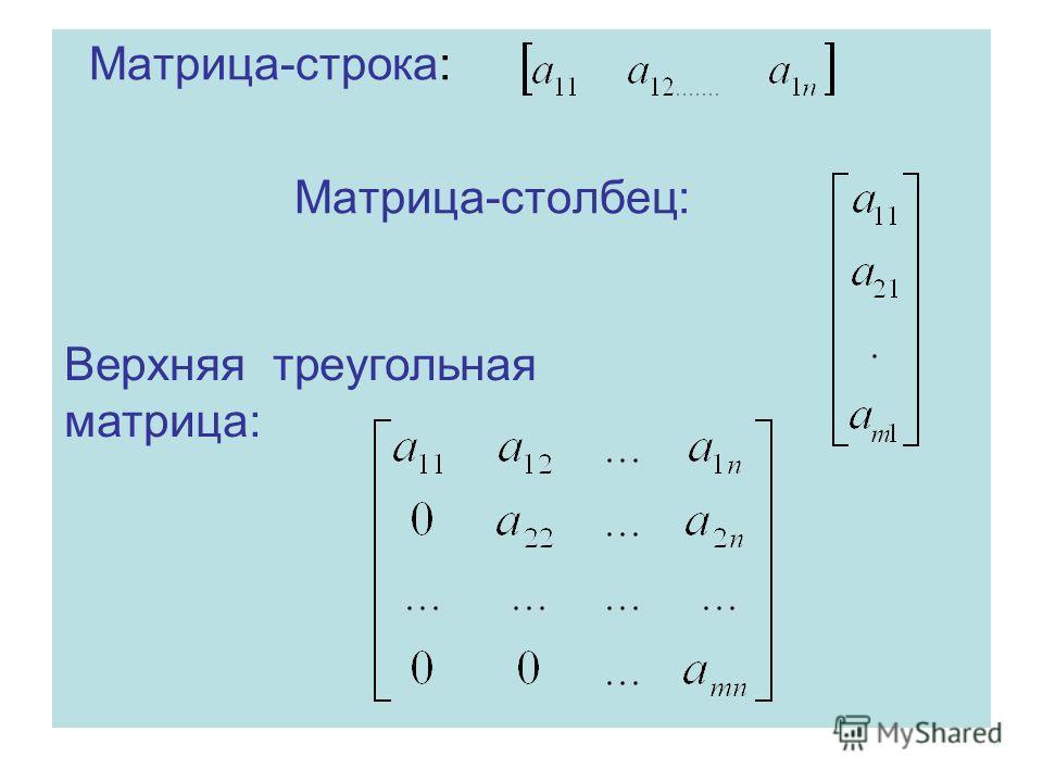 Матрица-строка: Матрица-столбец: Верхняя треугольная матрица:
