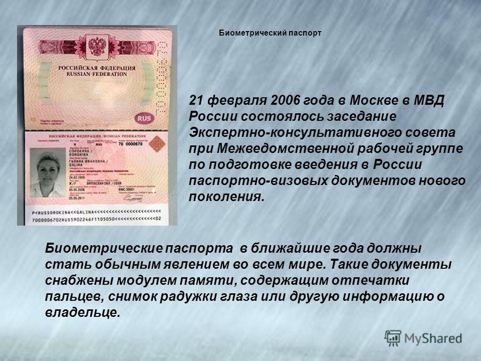 21 февраля 2006 года в Москве в МВД России состоялось заседание Экспертно-консультативного совета при Межведомственной рабочей группе по подготовке введения в России паспортно-визовых документов нового поколения. Биометрические паспорта в ближайшие г
