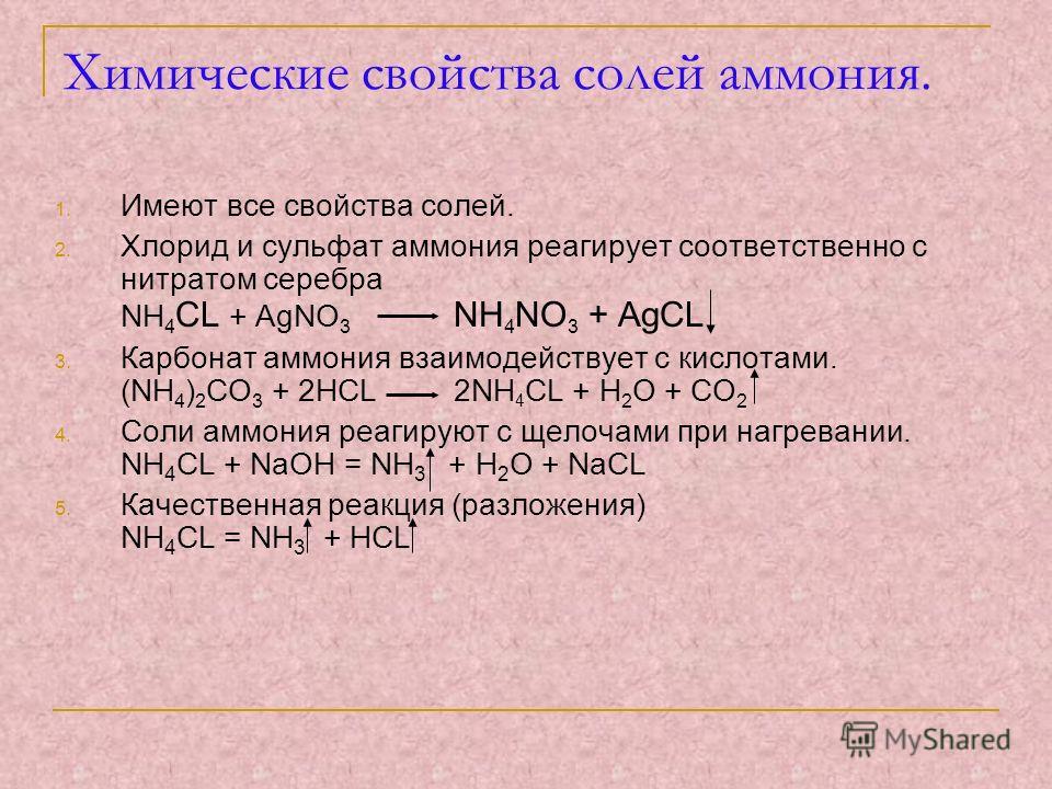 Химические свойства солей аммония. 1. Имеют все свойства солей. 2. Хлорид и сульфат аммония реагирует соответственно с нитратом серебра NH 4 CL + AgNO 3 NH 4 NO 3 + AgCL 3. Карбонат аммония взаимодействует с кислотами. (NH 4 ) 2 CO 3 + 2HCL 2NH 4 CL